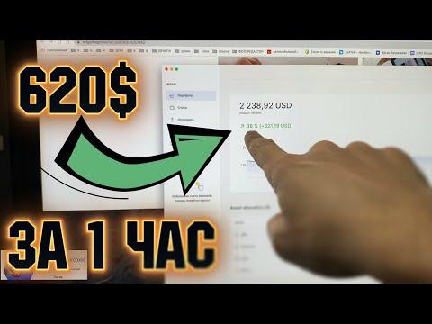 ЗАРАБОТАЛ ЗА 1 ЧАС 600$ НА КРИПТОВАЛЮТЕ  Как заработать на криптовалюте 2020 EXMO