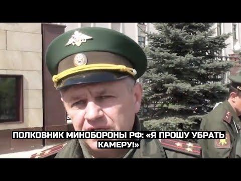 Полковник Минобороны РФ: «Я прошу убрать камеру!»