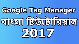 Google Tag Manager Bangla Tutorial for Beginners - গুগল ট্যাগ ম্যানেজার বাংলা ফুল টিউটোরিয়াল