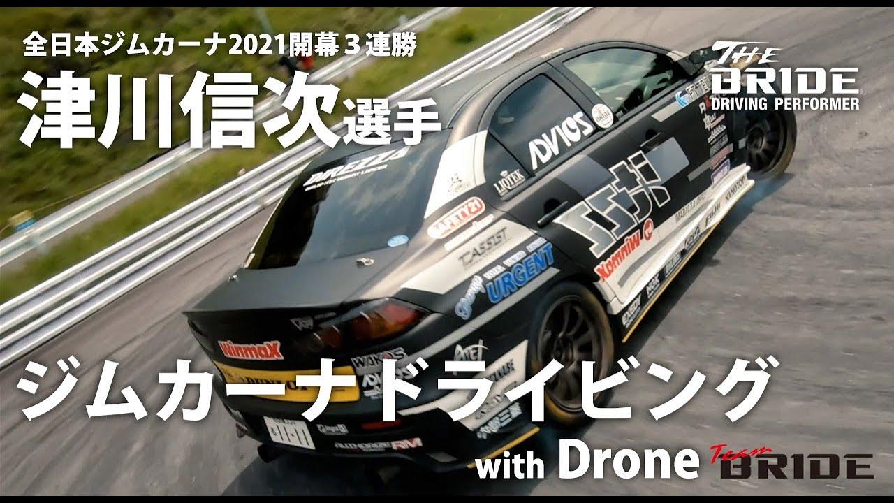 【Team BRIDE PV】ジムカーナ:津川信次 with Drone FPV