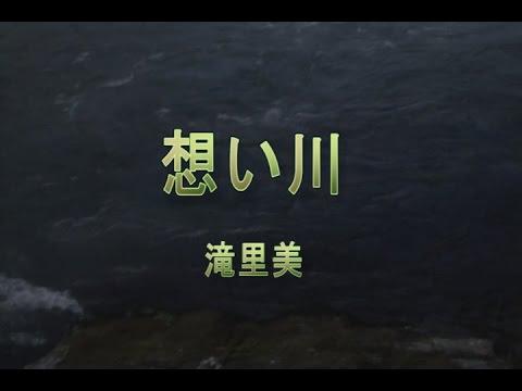 想い川 (カラオケ) 滝里美