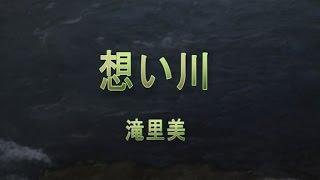滝里美 - 想い川