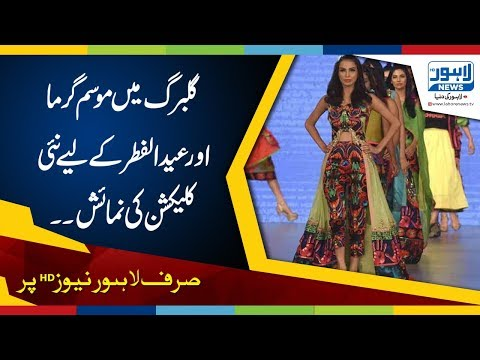 Gulberg : New collections for summer and Eid-ul-Fitr thumbnail