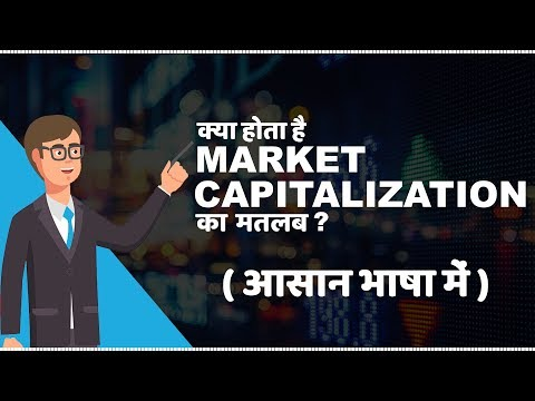 What is Market Capitalization? (in Hindi)