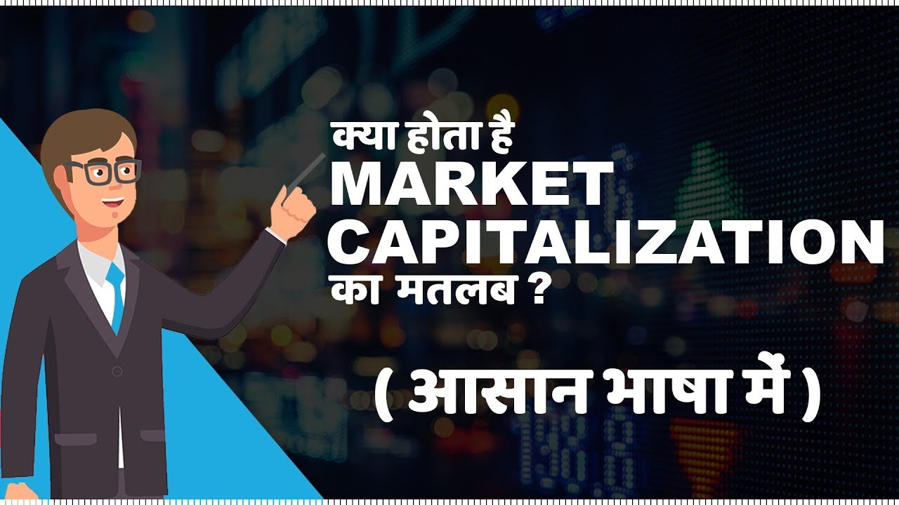 What is Market Capitalization?   जानिए small cap, mid cap and large cap के बारे में