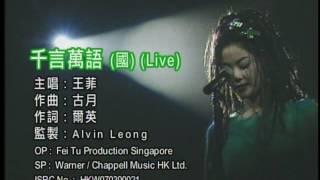 Download lagu 王菲-千言萬語 (Live)