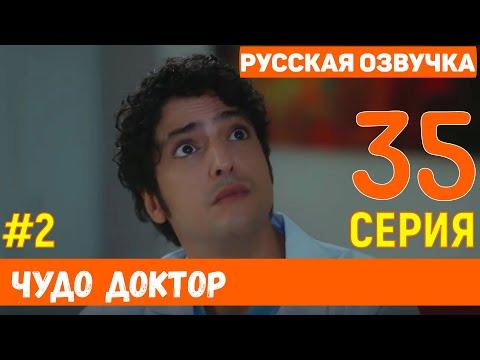 Чудо доктор 35 серия русская озвучка (фрагмент №2)