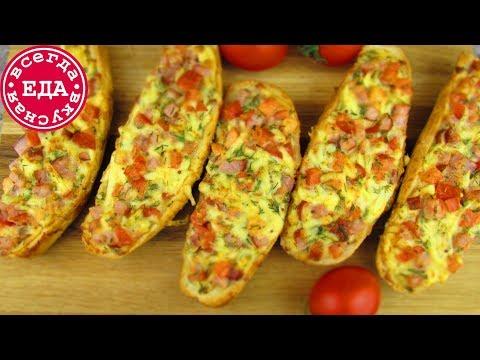 Горячие бутерброды в духовке | Всегда Вкусная Еда