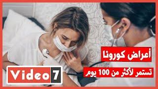 فيديو.. أعراض كورونا تستمر لأكثر من 100 يوم - اليوم السابع