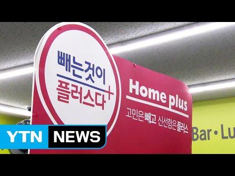 [YTN 실시간뉴스] 부풀린 매출 '홈플러스 편의점' 폐업 속출 / YTN