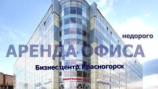 видео аренда офисов в Подмосковье