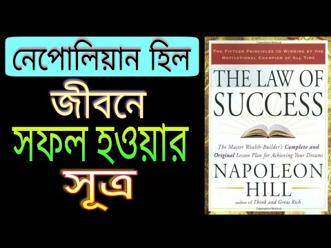 The law of success in Bengali | Bangla Motivational Video