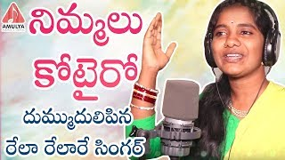 Best Telangana Song | Nimmalu Kotteiro Song | Rela Rela Re Singer Roja Ramani | Latest Folk Song
