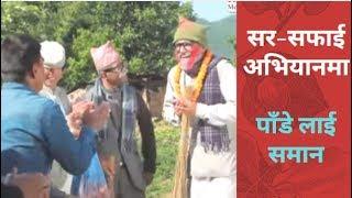 Bhadragol, गाउँ घर सर-सफाई अभियान कयक्रममा पाँडे लाई समान !! Comedy