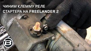 Поломка контакта втягивающего реле стартера на Freelander 2 с 2.2 TD | Ремонт | Ленд Ровер Бразерс