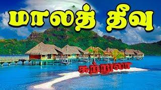 உண்மையான சொர்கம்  I மாலத் தீவு I Maldives Trip  I Village database
