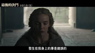 《最後的決鬥 THE LAST DUEL》10/15為真相而戰_認罪吧篇