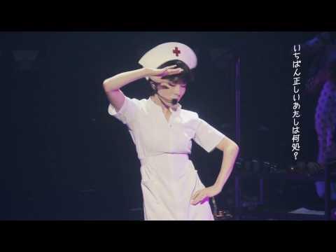 椎名林檎 - 熱愛発覚中from百鬼夜行