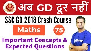 8:00 PM - SSC GD 2018 | Maths by Naman Sir | Important Concepts & Expected Questions