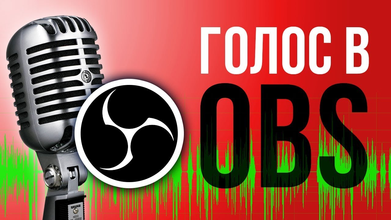 OBS Studio настройка VST плагинов для микрофона и голоса - STRM 007