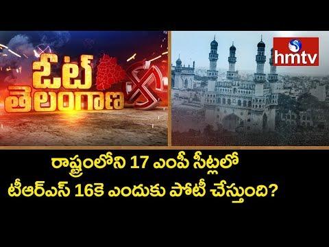 History of Hyderabad Lok Sabha Constituency | Vote Telangana | hmtv