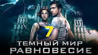 Тёмный мир Равновесие 7 серия 2014 Сериал
