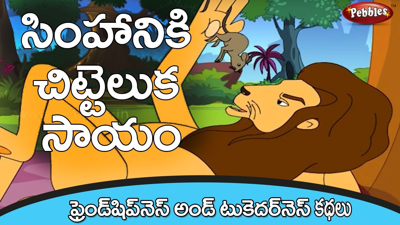 Being Kind - Friendship and Togetherness stories in Telugu