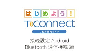 【T-Connect】 接続設定 「Android」 Bluetooth通信接続 編
