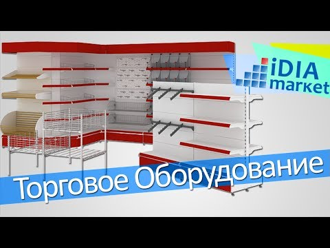 Торговое оборудование, металлические стеллажи, витрины от компании IDIA Market