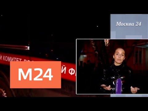 Смотреть Известны новые подробности расправы над женщиной и ее сыном в Москве - Москва 24 онлайн