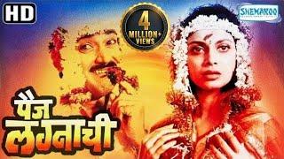 Paij Lagnachi - पैज लग्नाची |Varsha Usgaonkar |Avinash Narkar|Prateeksha Lonkar | Marathi Full Movie