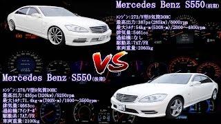ベンツS550(前期) VS ベンツS550ブルーエフィシェンシー(後期) 0-60 MPH Challenge(Benz S550 vs Benz S550)