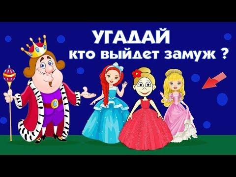 ПРОЙДИ ТЕСТ на ЛОГИКУ ! Какая принцесса выйдет замуж ? Тесты бабушки Шошо