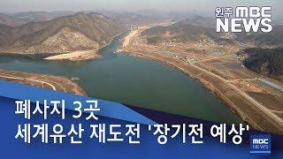 2020. 1. 15 [원주MBC] 폐사지 3곳 세계유…