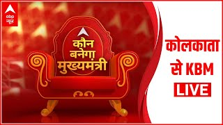 Kaun Banega Mukhyamantri LIVE from Kolkata | West Bengal Elections | ABP News