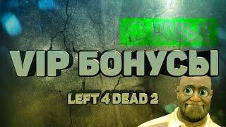 VIP БОНУСЫ | 4 DEAD 2 | ZOZO BIRAKTI.GG