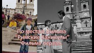 """По местам фильма """"Римские каникулы"""". Фильма первая"""