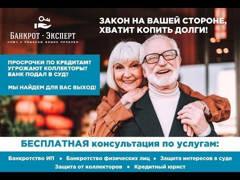 Банкротство граждан и компаний в Рязанской области и Рязани