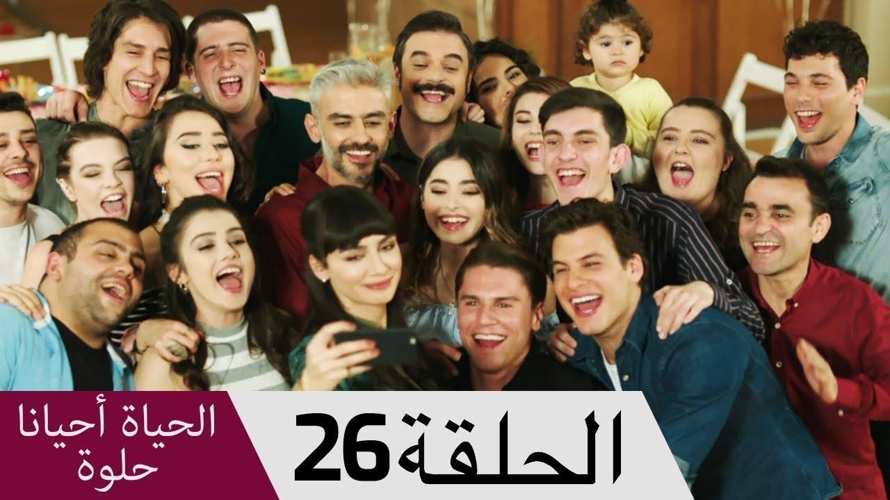 الحياة أحيانا حلوة الحلقة 25 كاملة مترجمة Hayat Bazen Tatlidir Youtube