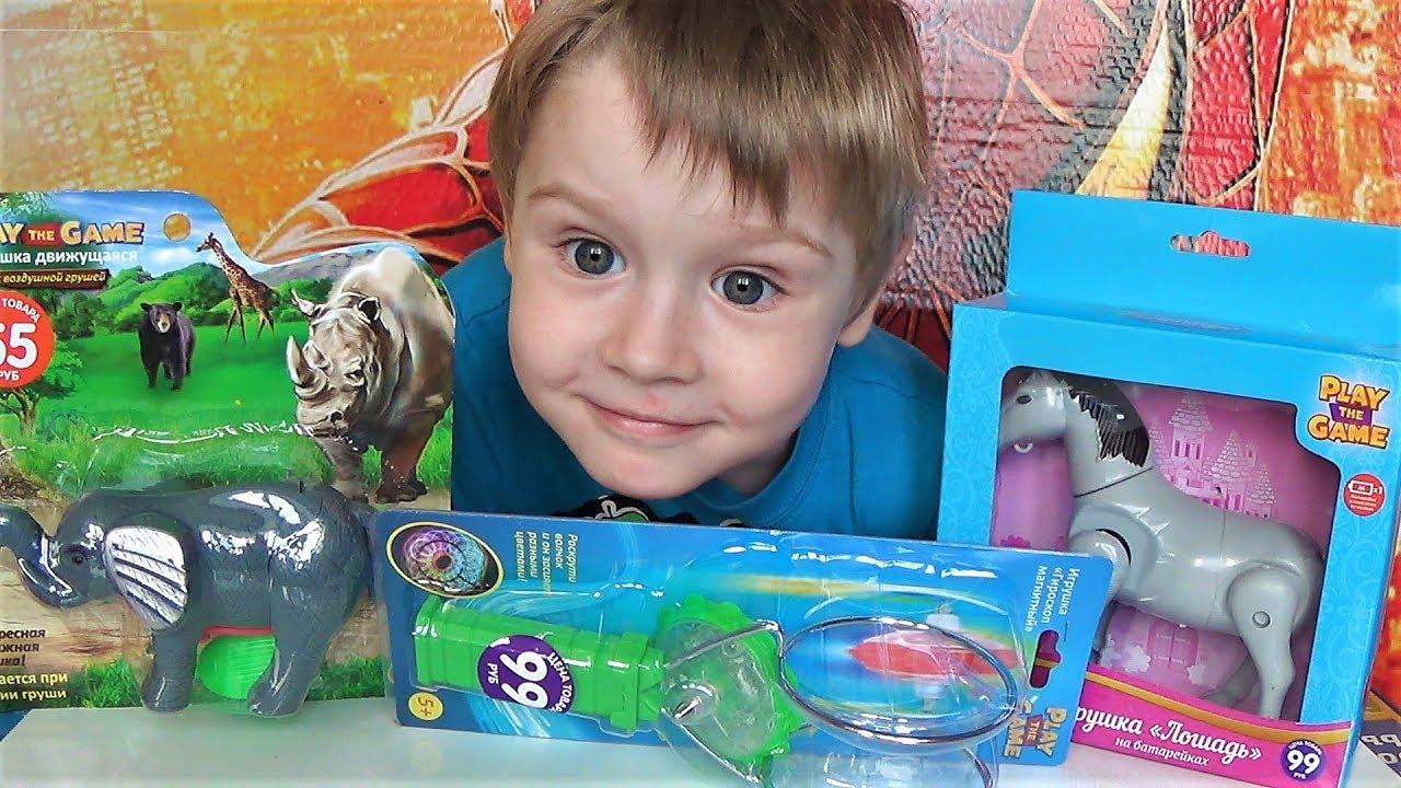 Игрушки из фикс прайс. Распаковка игрушек. Видео для детей