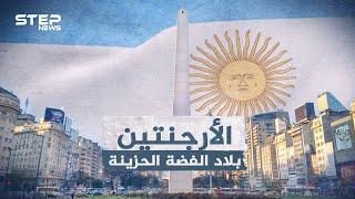 الأرجنتين من المعجزة الرهيبة إلى دولة يطالبها العالم بالديون