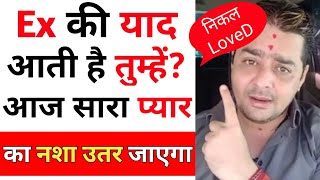 Breakup se bahar kaise nikale *WEAR HEADPHONES* |HOW TO OVERCOME BREAKUP MOTIVATION HINDI PSYCHOLOGY