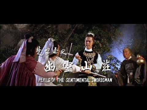 Perils of the Sentimental Swordsman (1982) - 2016 Trailer