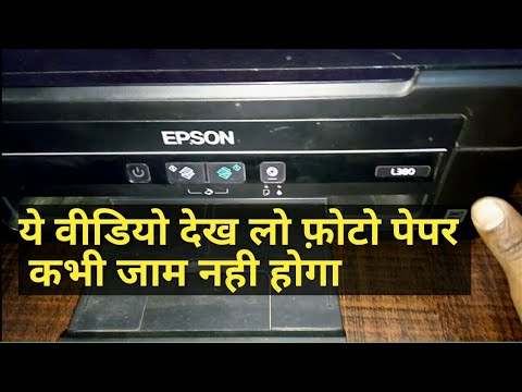 Repeat epson printer paper feed problem, paper passaway by