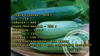 Рецепт овощного рагу с кабачками в сметане