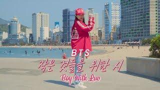 Gambar cover BTS (방탄소년단) - 작은 것들을 위한 시 (Boy With Luv) 안무 풀버전 커버댄스 거울모드 / Cover Dance (Mirrored)