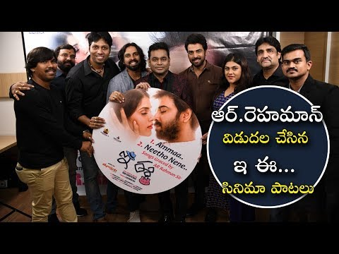 A.R Rahman Launches E Ee Movie Songs |...