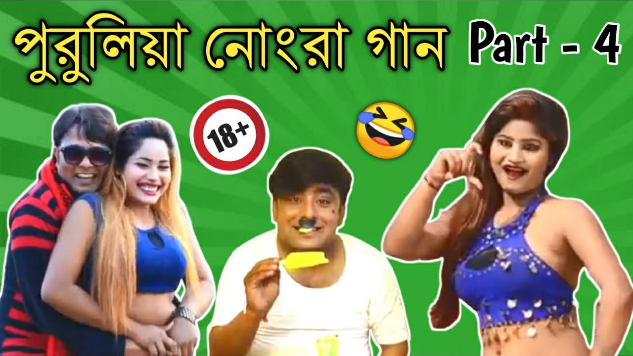 পুরুলিয়া দুষ্টু গান (Part - 4) | Purulia Dustu Gaan | Bangla Funny Rosting Video | Gan Pakamo