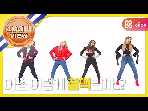 (Weekly Idol EP.334) EXID's Song UP&DOWN With SEVENTEEN's MANSAE [마법의 위 아래 안무 탄생!]