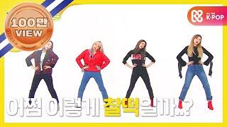 (Weekly Idol EP.334) EXID's song UP&DOWN with SEVENTEEN's MANSAE [마법의 위 아래 안무 탄생!]